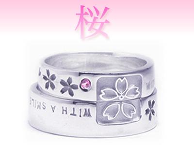 魔法のペアリング「桜」