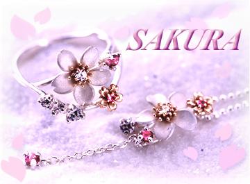 さくらジュエル 桜の指輪とネックレス