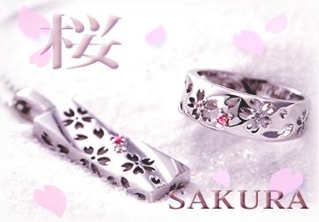 「透かし桜」リング・ネックレス