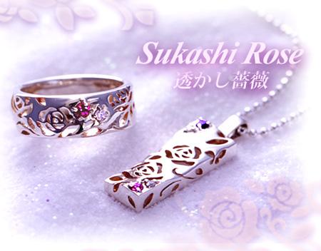 透かしバラ(薔薇)のリング・ネックレス
