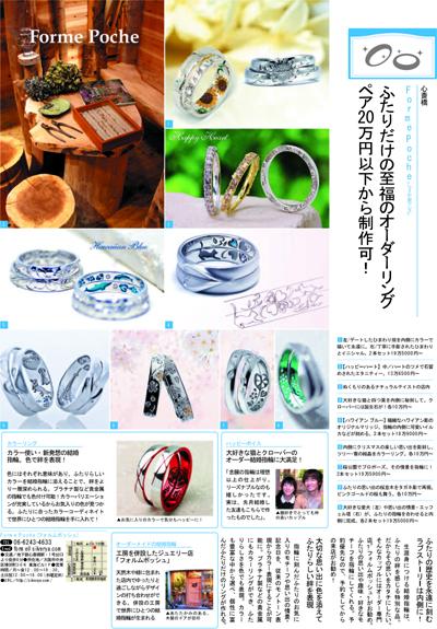 HP用ゼクシィフォルムポッシュページ400