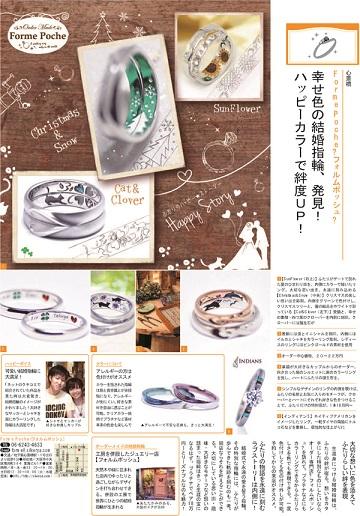 結婚情報誌1410号-2