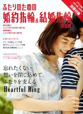 結婚指輪BOOK 1410号