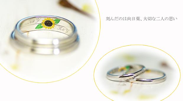 向日葵の結婚指輪3s