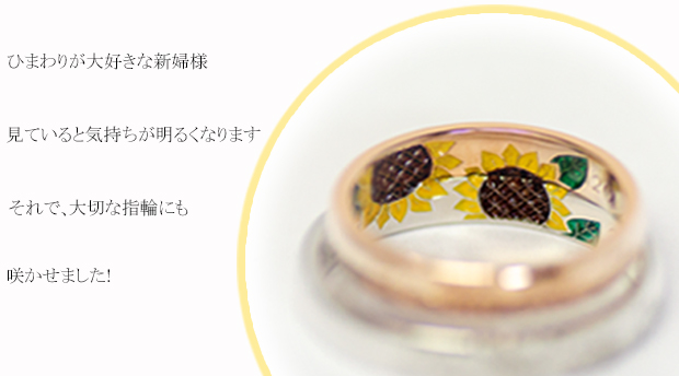 W1173ひまわりのオーダーメイド結婚指輪