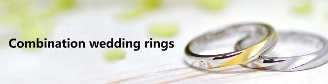 ゴールドやプラチナのコンビの結婚指輪のオーダー特集