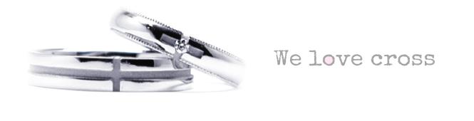 クロスの結婚指輪のオーダーメイド特集