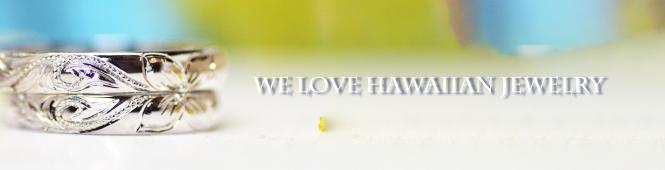 ハワイアンの結婚指輪のオーダーメイド特集