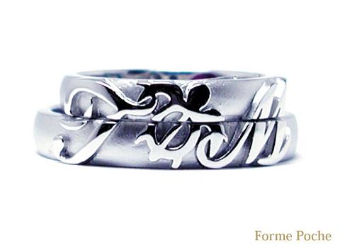イニシャルとウミガメの結婚指輪 オーダーメイド結婚指輪 140912w901-R1