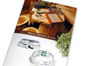 結婚・婚約指輪リーフレット表紙