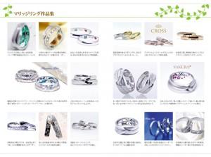 結婚・婚約指輪リーフレット「作品集」