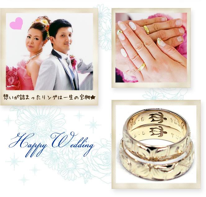w834-ゴールド製ハワインジュエリーの結婚指輪・裏面-ha141005