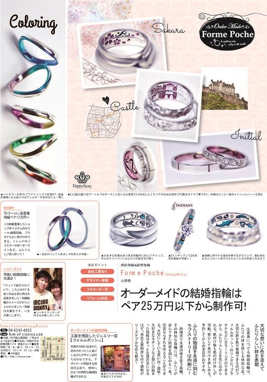 ゼクシィ2014年12月号結婚指輪&婚約指輪掲載141110