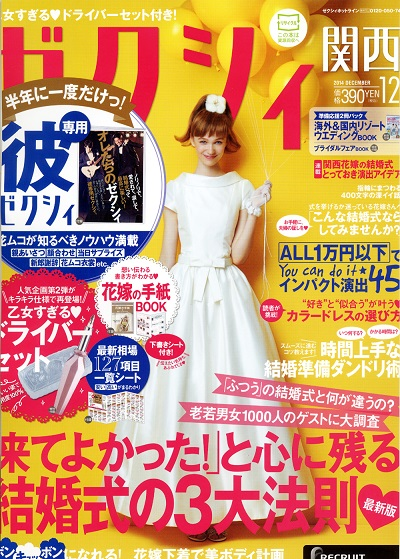 結婚情報誌ゼクシィ12月号表紙141110 - コピー