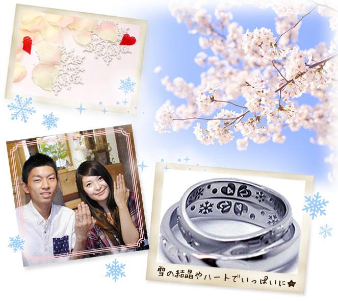 w831-記念日と雪の結晶の結婚指輪の内側模様--ha141104