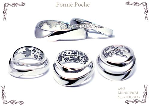 オーダーメイド結婚指輪 150226w943-R01