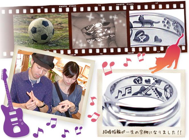 w919-大好きなネコの結婚指輪・ギターとサッカーボールのモチーフ-ha150420