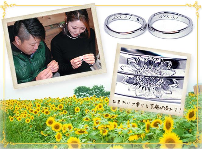 w981-オーダーメイド結婚指輪・ひまわりのモチーフ-ha150503