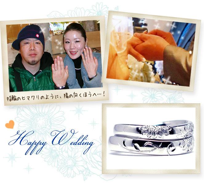 w981-ひまわりの結婚指輪・イニシャル-ha150503