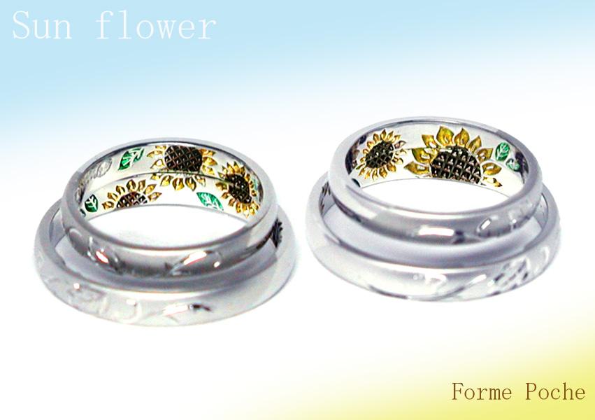 結婚指輪 オーダーメイド 内側彫刻 ひまわり hi150630w961R2