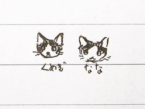 愛猫手書きのイラストくぬぎちゃんななちゃん hi151024-2