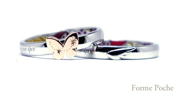 hi15102w986R1 オーダーメイド結婚指輪 蝶 翼 刻印