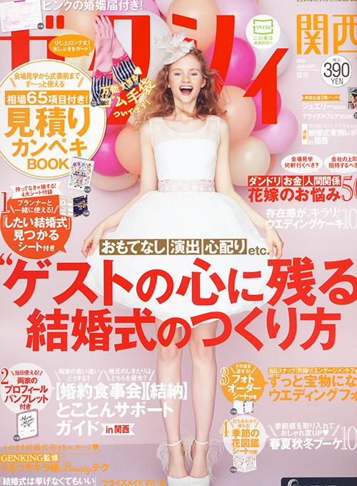 hi151121o1 関西ゼクシィ2016年1月号表紙500