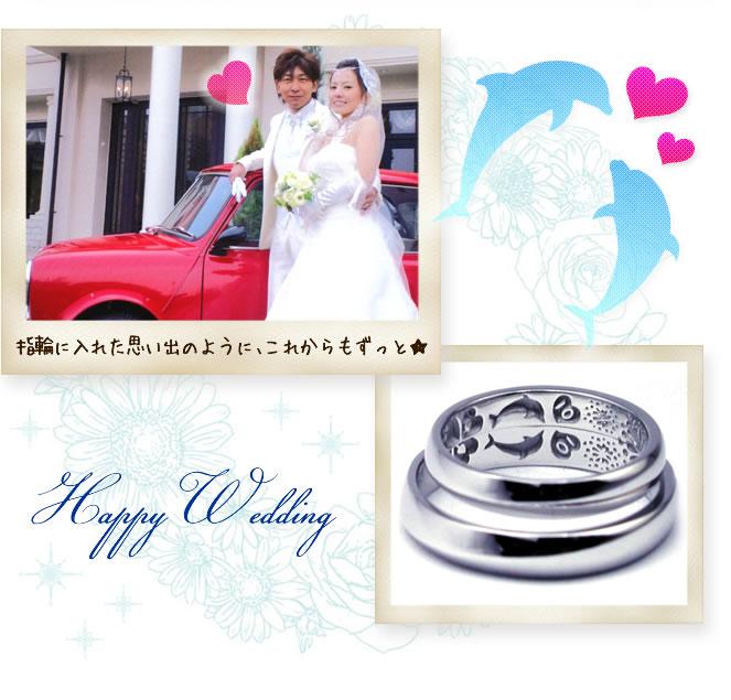 w632−結婚式のご様子と結婚指輪のお写真