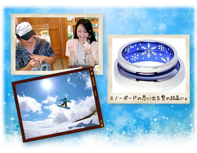 ふたりのスノーボードの思い出を表現した、雪の結晶デザインの結婚指輪