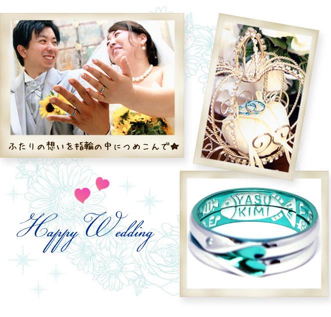 w944−結婚式のご様子と結婚指輪のお写真