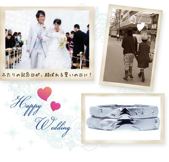 w1038−結婚式のご様子や結婚指輪のお写真