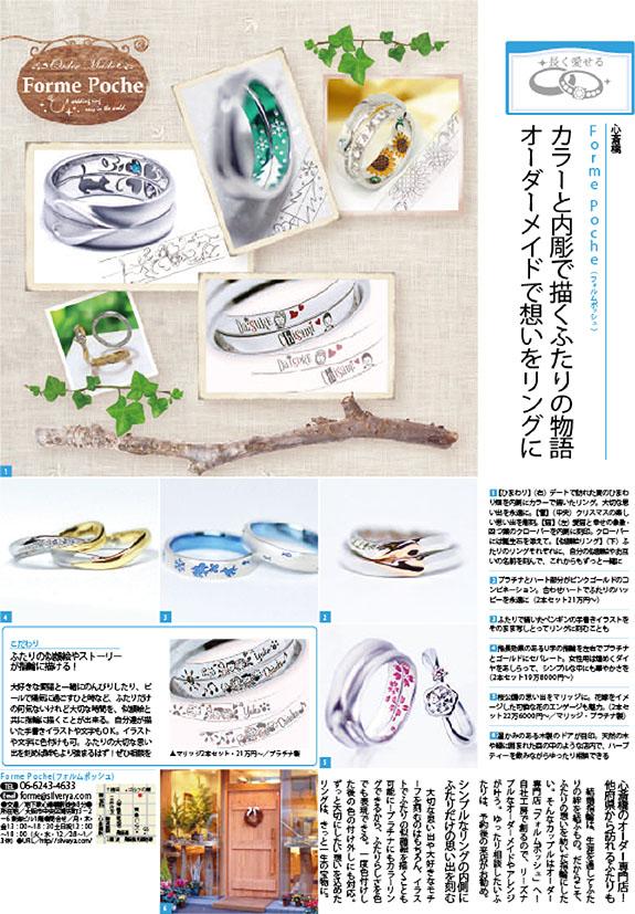 hi160115Zo 関西ゼクシィフォルムポッシュ掲載ページ