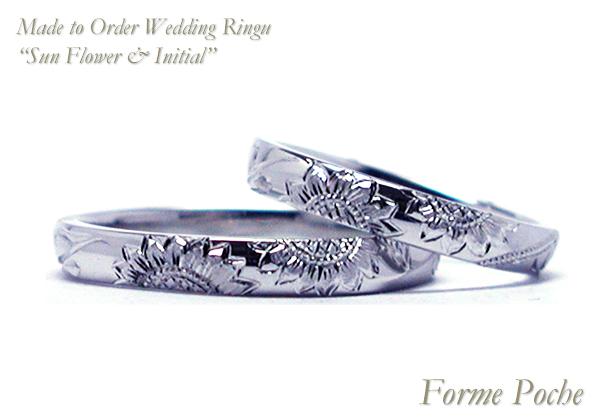 オーダーメイドの結婚指輪 大阪京都 ひまわりの手彫り hi160307w1019-ring02