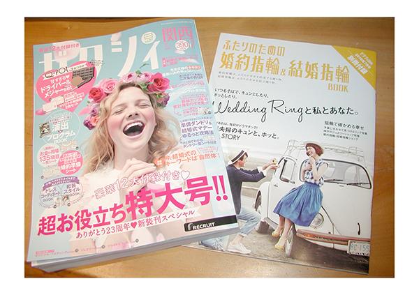 20165月発売関西ゼクシィ表紙