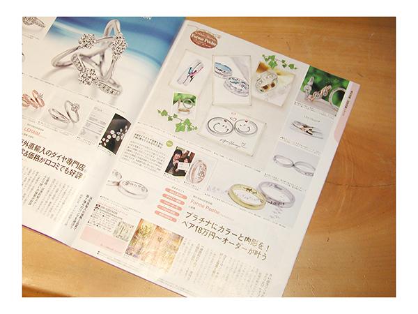 20165月発売関西ゼクシィフォルムポッシュページ 結婚指輪&婚約指輪