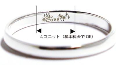 ふたりで描く結婚指輪の基本ユニットの長さ