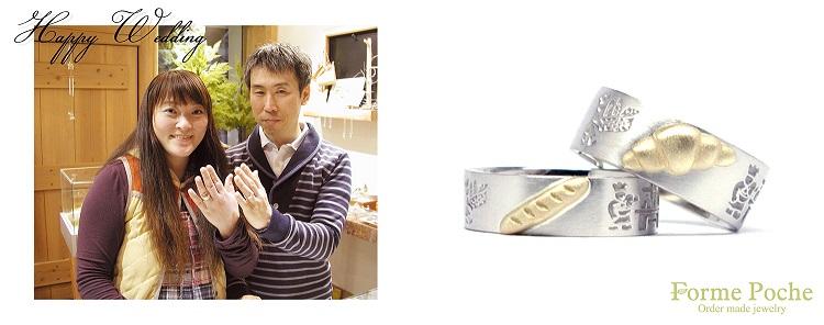 hi160905w1046 オーダーメイド結婚指輪 山口 神戸 大阪 パン屋さん