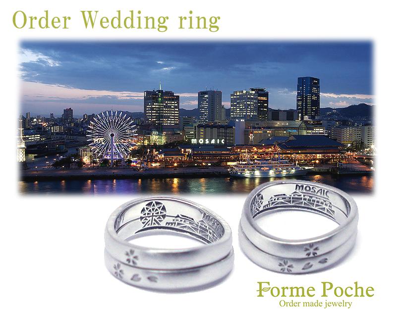 160922w1051-ring2 オーダーメイド結婚指輪の内側 神戸の風景