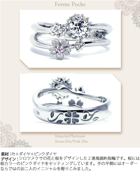 2連風オーダーメイド婚約指輪w322