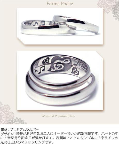 音符オーダーメイド結婚指輪w804