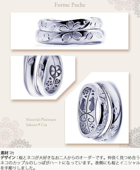 桜とネコのオーダーメイド結婚指輪w665