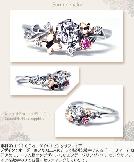 蝶と花オーダーメイド婚約指輪w794