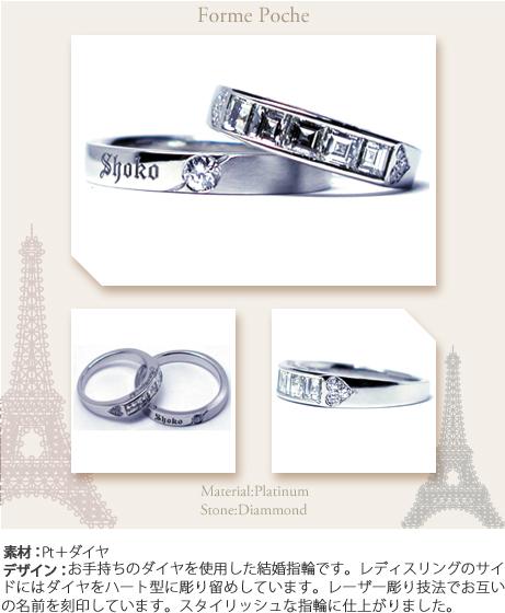 ダイヤモンドオーダーメイド結婚指輪w783
