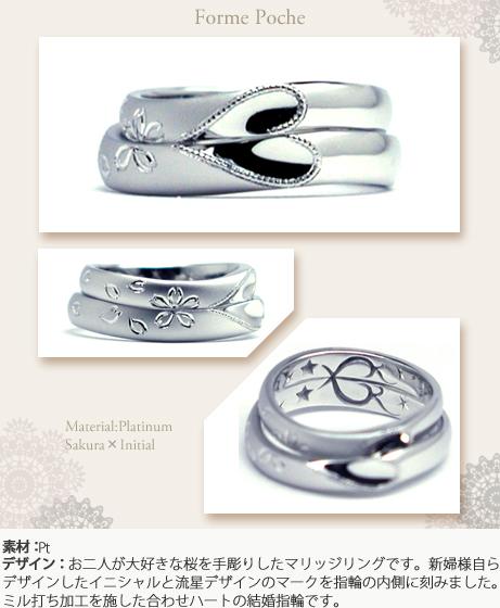 桜と流星オーダーメイド結婚指輪w764