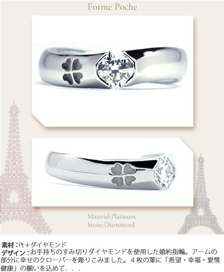 クローバーのオーダーメイド婚約指輪w567