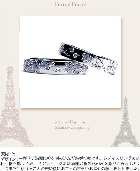 桜の手彫りオーダーメイド結婚指輪w786