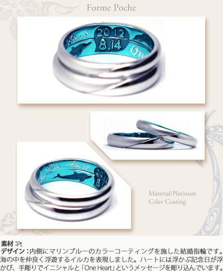 海色のオーダーメイド結婚指輪w788