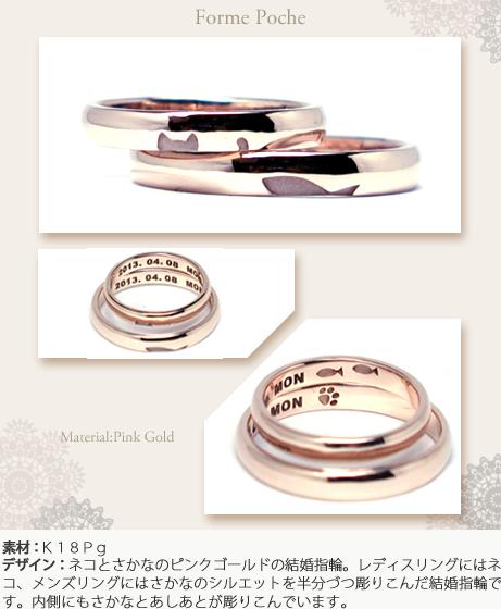 猫と魚のオーダーメイド結婚指輪w827