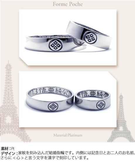 家紋オーダーメイド結婚指輪w418
