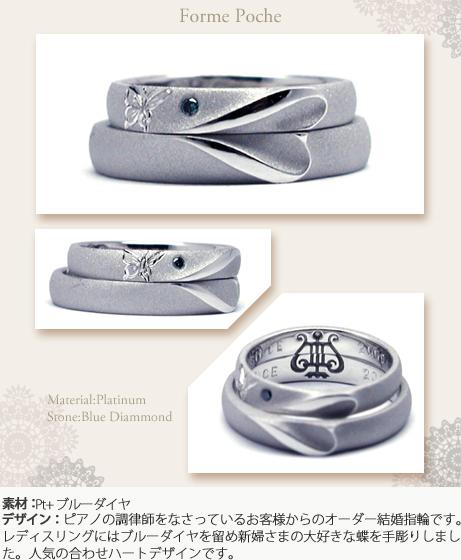 蝶オーダーメイド結婚指輪w566